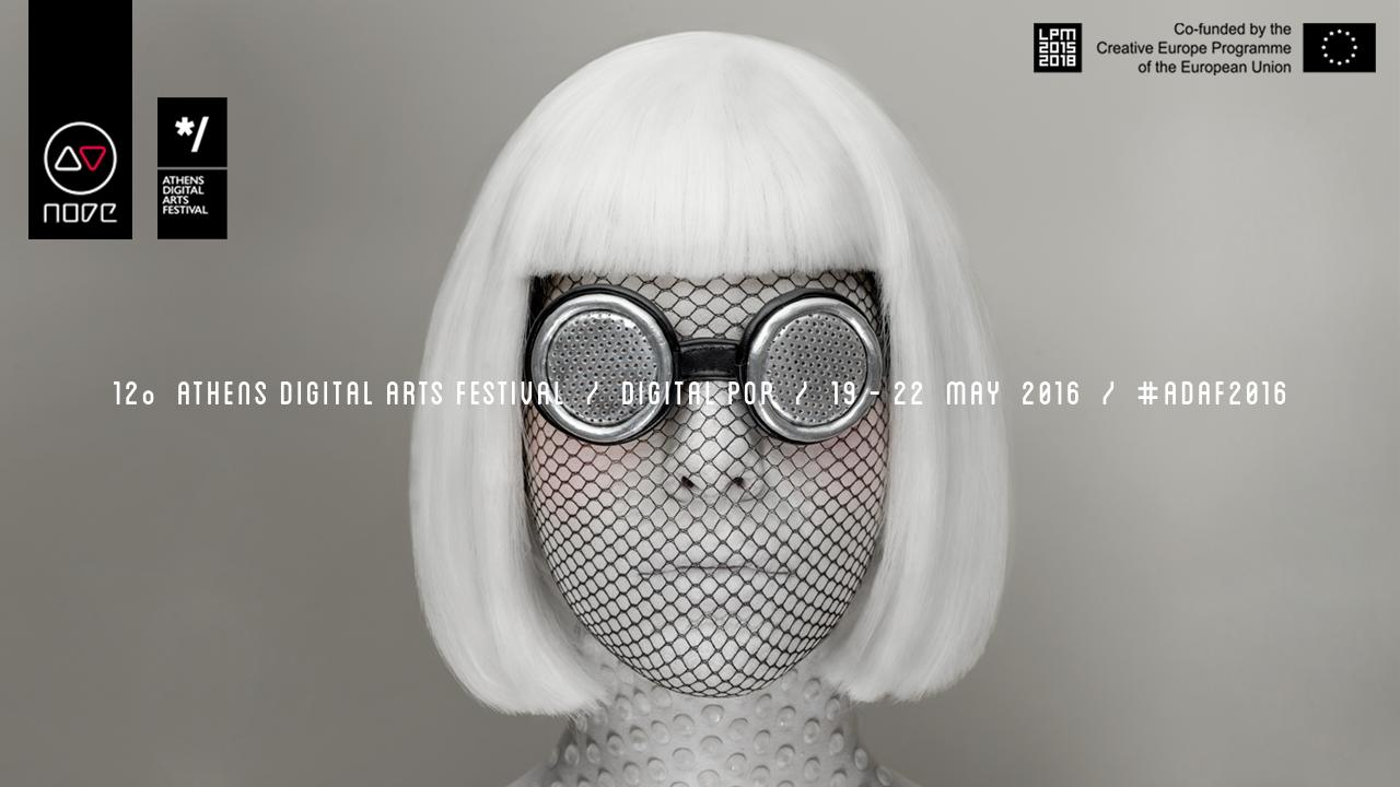 Athens Digital Art Festival 2016 | LPM 2015 > 2018